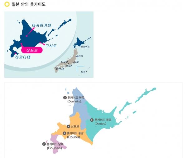 홋카이도의 지도 (출처: 홋카이도 관광청)