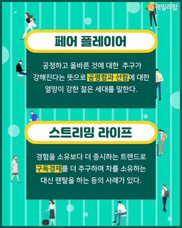 이슈&트렌드] 2020년 트렌드 키워드 총 정리 - 데일리팝